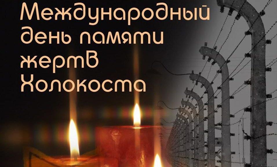 Картинки на Международный день памяти жертв Холокоста 19