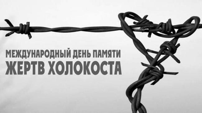 Картинки на Международный день памяти жертв Холокоста 20