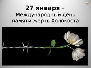 Картинки на Международный день памяти жертв Холокоста 21