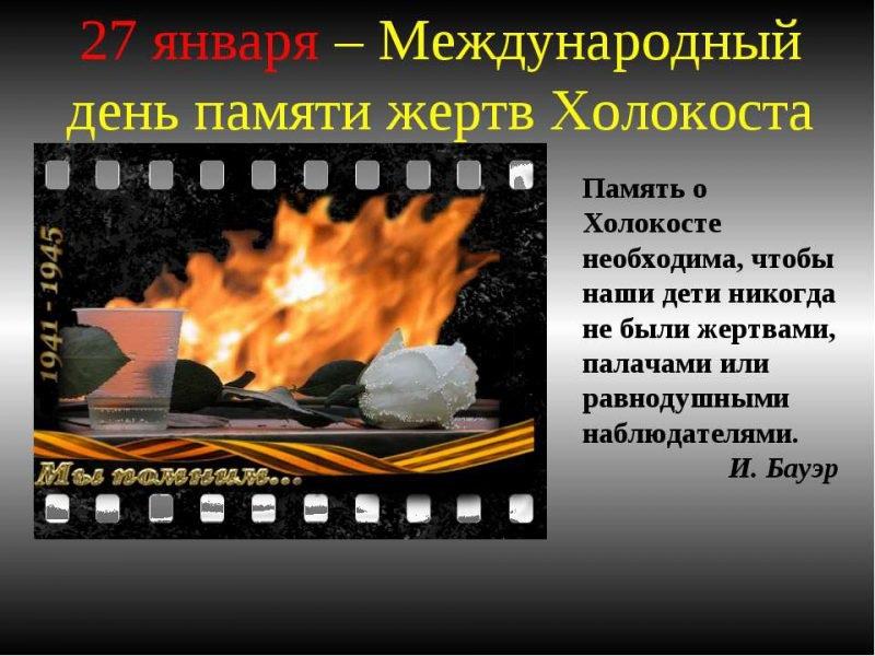 Картинки на Международный день памяти жертв Холокоста 23