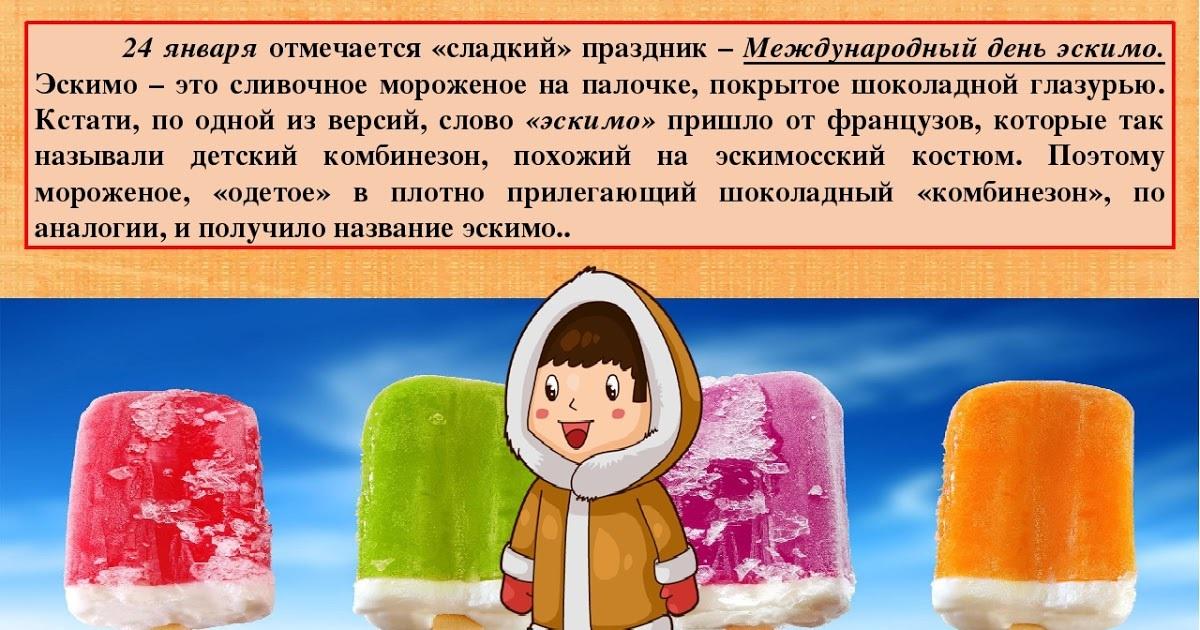 Картинки на Международный день эскимо 13