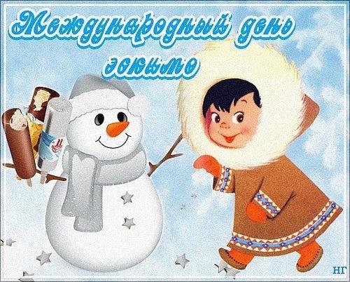 Картинки на Международный день эскимо 20