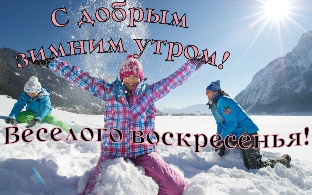 Картинки с добрым зимним утром воскресенья 01