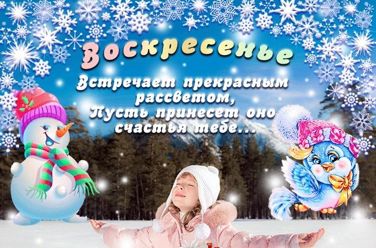Картинки с добрым зимним утром воскресенья 02