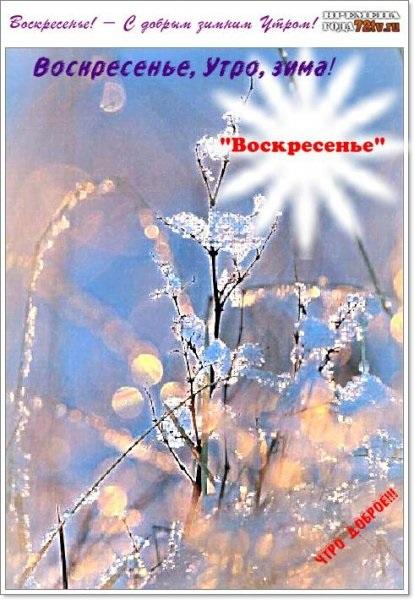 Картинки с добрым зимним утром воскресенья 03