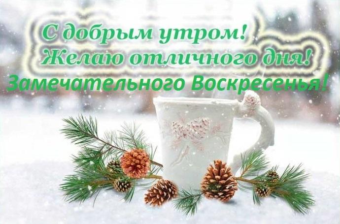 Картинки с добрым зимним утром воскресенья 07