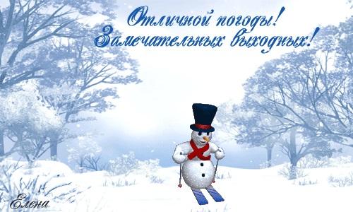 Картинки с добрым зимним утром воскресенья 08