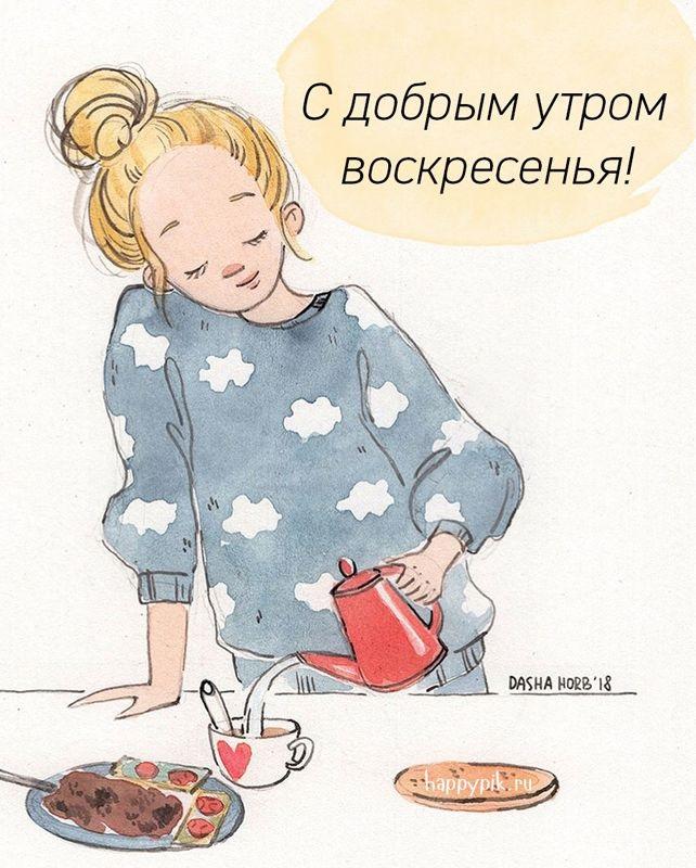 Картинки с добрым зимним утром воскресенья 11