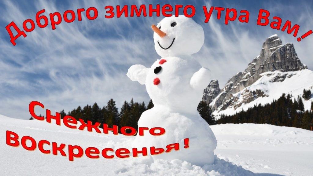 Картинки с добрым зимним утром воскресенья 12