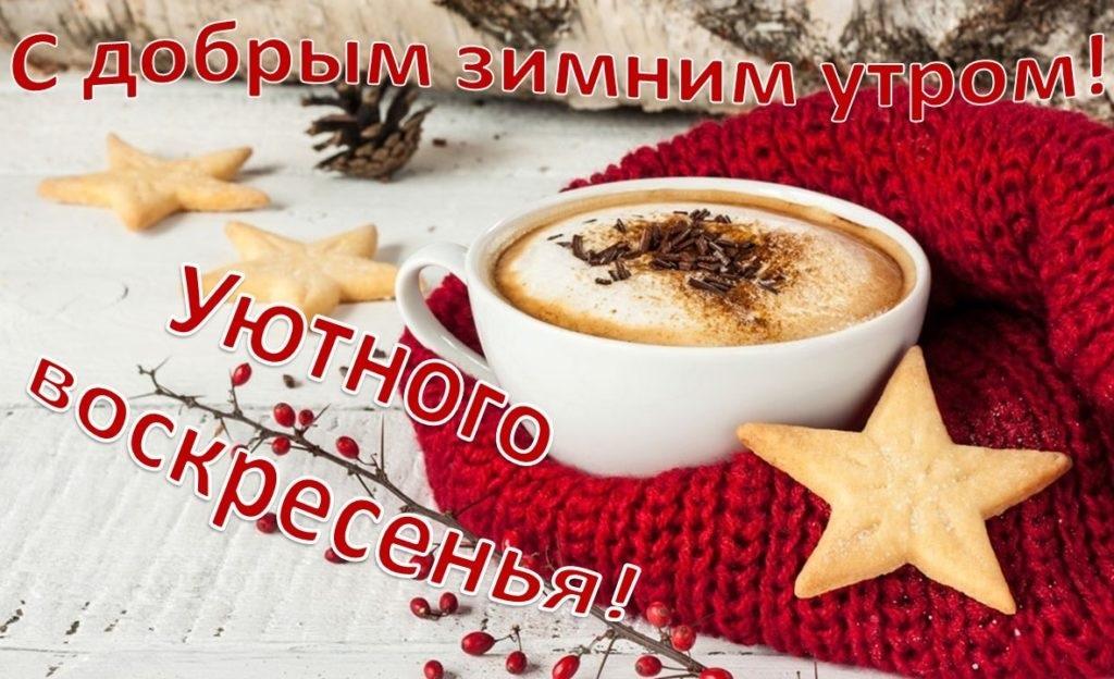 Картинки с добрым зимним утром воскресенья 13