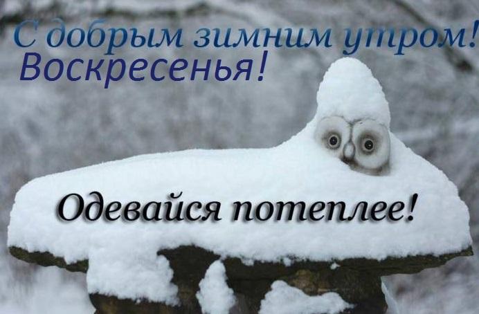 Картинки с добрым зимним утром воскресенья 18