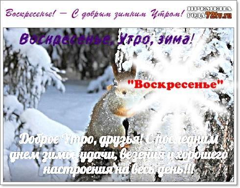 Картинки с добрым зимним утром воскресенья 20