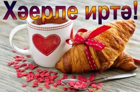 Красивая открытка с добрым утром на татарском языке, картинки 01