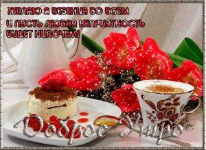 Красивая открытка с добрым утром на татарском языке, картинки 21