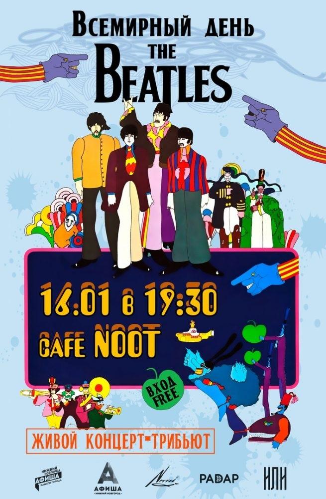 Красивые картинки на Всемирный день «The Beatles» 10