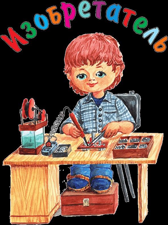 Красивые картинки на День детских изобретений 15