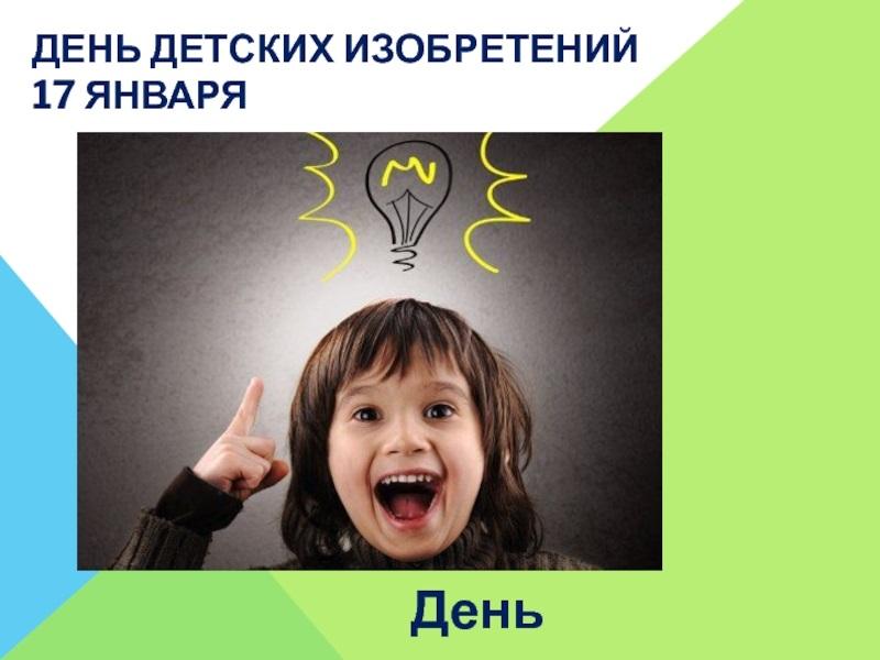 Красивые картинки на День детских изобретений 17