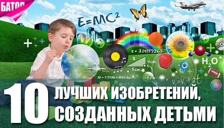 Красивые картинки на День детских изобретений 18