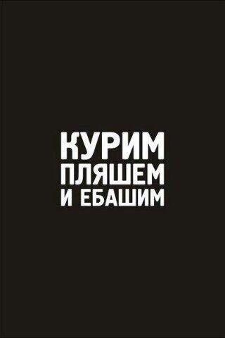 Красивые обои на телефон, цитаты на русском 01