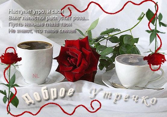 Красивые открытки с добрым утром девушке, картинки 06