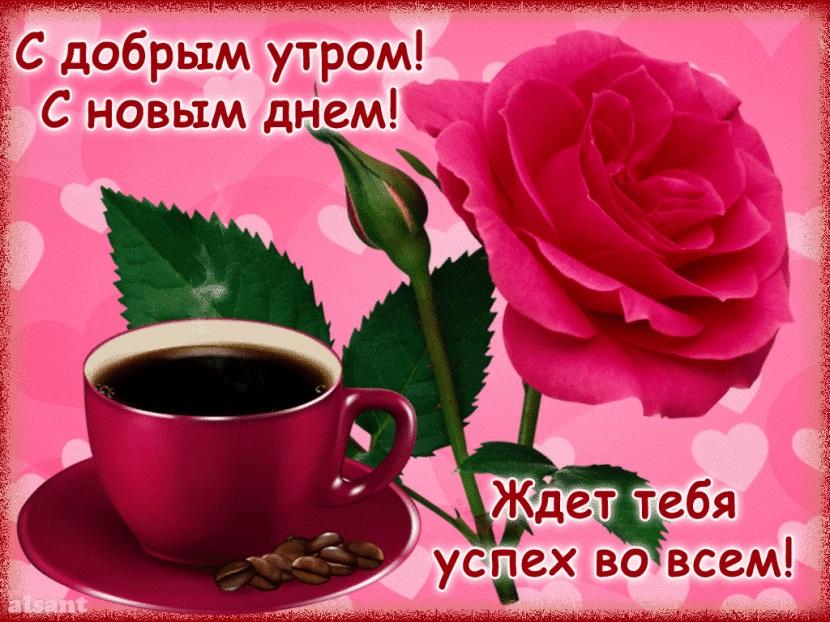 Красивые открытки с добрым утром девушке, картинки 11
