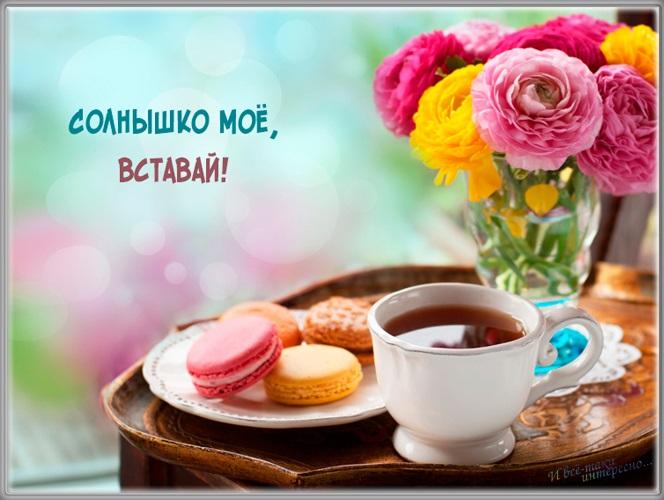 Красивые открытки с добрым утром девушке, картинки 21