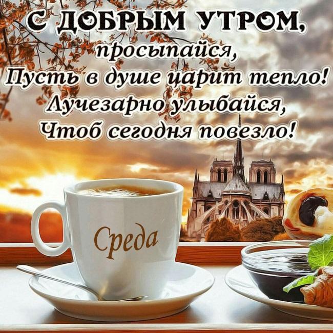 Красивые открытки с добрым утром среды, картинки 02