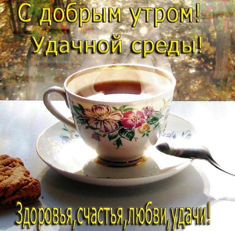 Красивые открытки с добрым утром среды, картинки 17