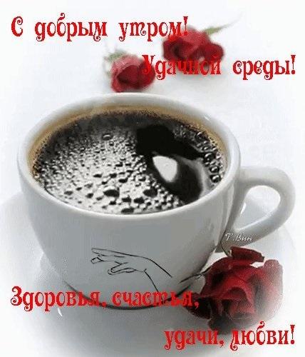 Красивые открытки с добрым утром среды, картинки 19