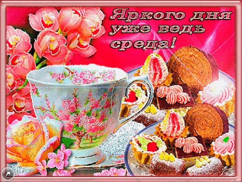 Красивые открытки с добрым утром среды, картинки 20