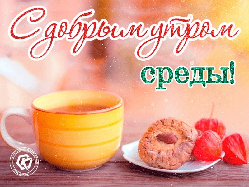 Красивые открытки с добрым утром среды, картинки 22