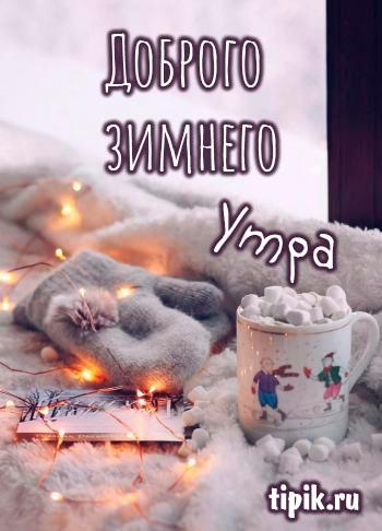 Красивые с добрым утром, зимние интересные картинки 03