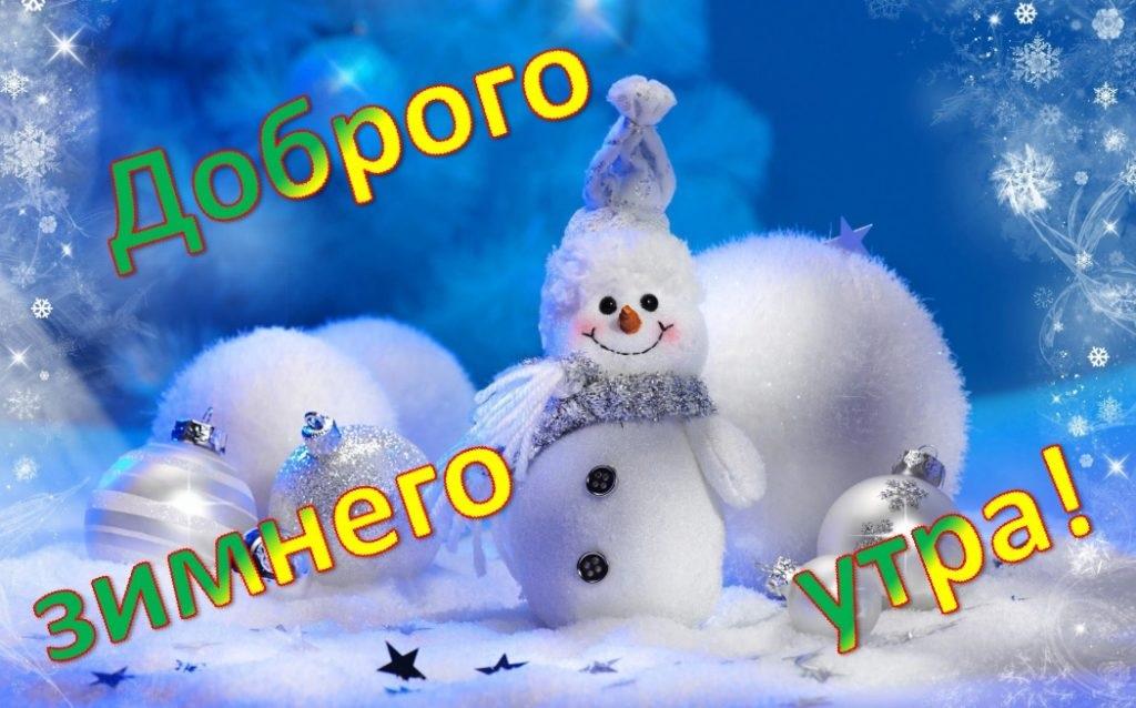 Красивые с добрым утром, зимние интересные картинки 11