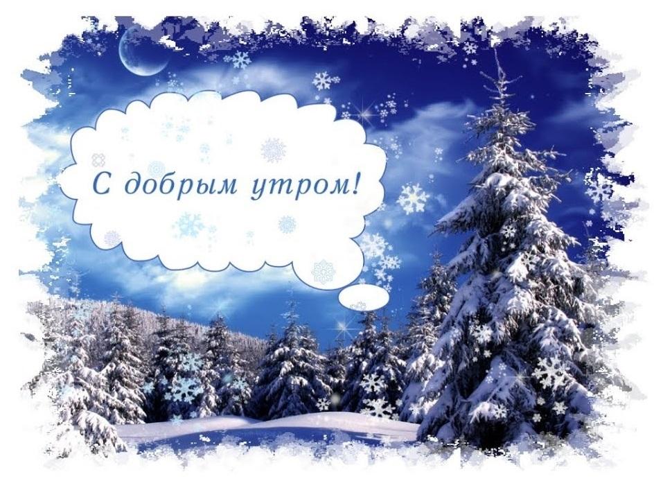 Красивые с добрым утром, зимние интересные картинки 13