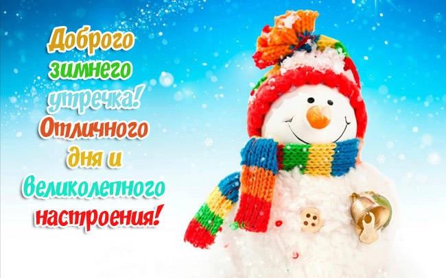 Красивые с добрым утром, зимние интересные картинки 15