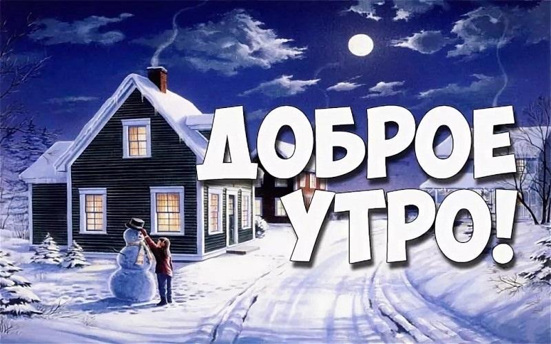 Красивые с добрым утром, зимние интересные картинки 16