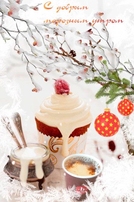 Красивые с добрым утром, зимние интересные картинки 17