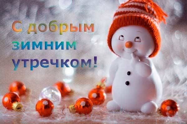 Красивые с добрым утром, зимние интересные картинки 19
