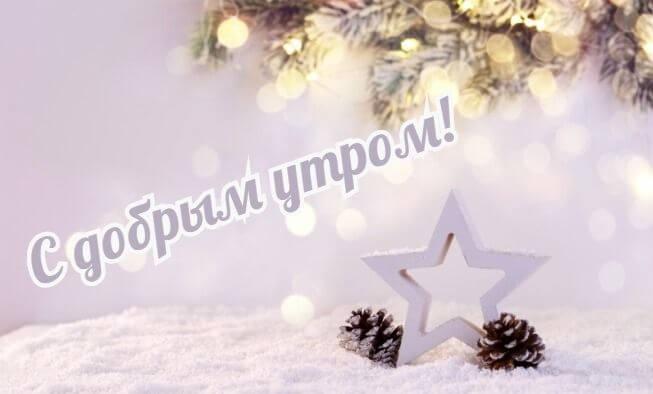 Красивые с добрым утром, зимние интересные картинки 20