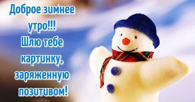 Красивые с добрым утром, зимние интересные картинки 21