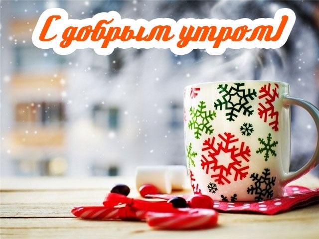 Красивые с добрым утром, зимние интересные картинки 23