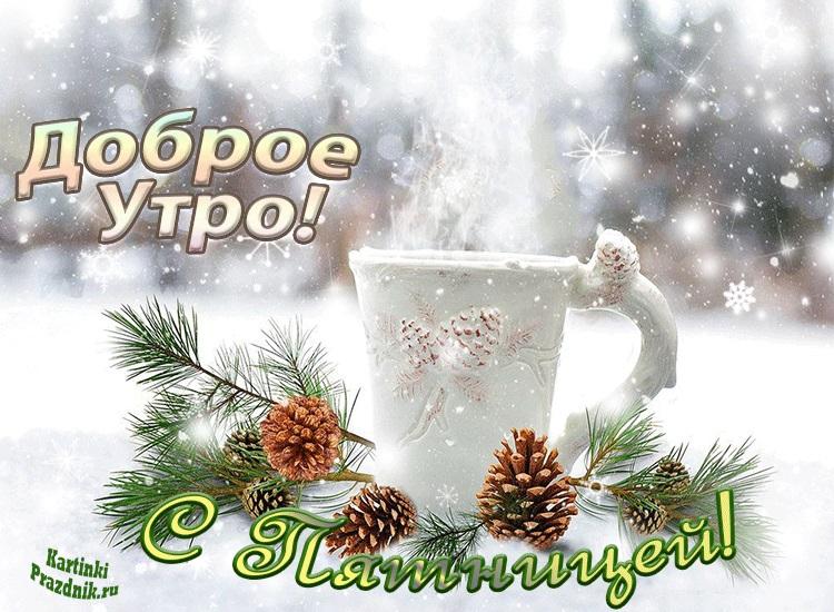 Красивые с добрым утром, зимние интересные картинки 25