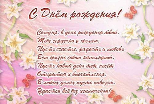 Фото поздравление с рождением девушке в стихах красивые 01