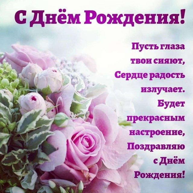 Фото поздравление с рождением девушке в стихах красивые 07
