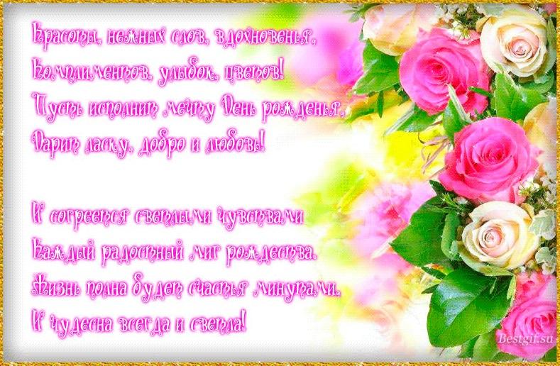 Фото поздравление с рождением девушке в стихах красивые 12