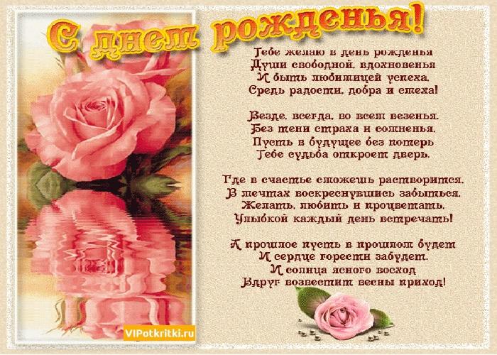 Фото поздравление с рождением девушке в стихах красивые 19