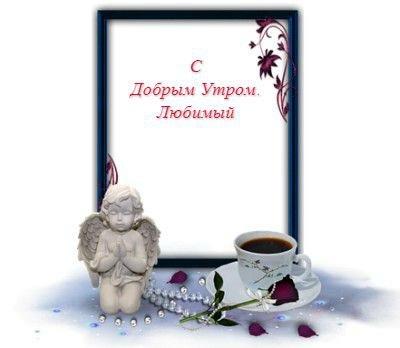 Доброе утро любимый смс короткие и красивые (18 фото) 01