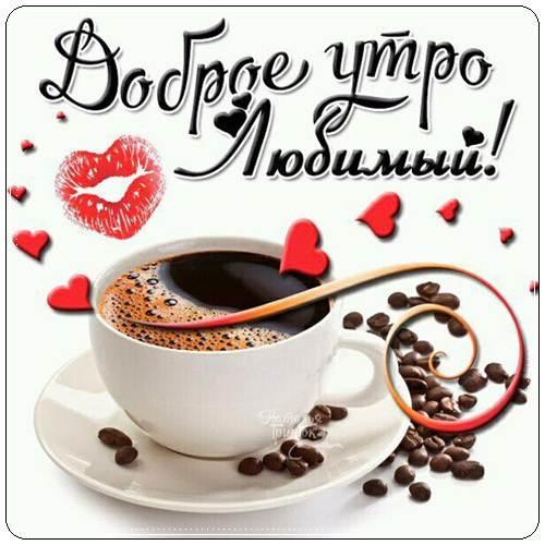 Доброе утро любимый смс короткие и красивые (18 фото) 03
