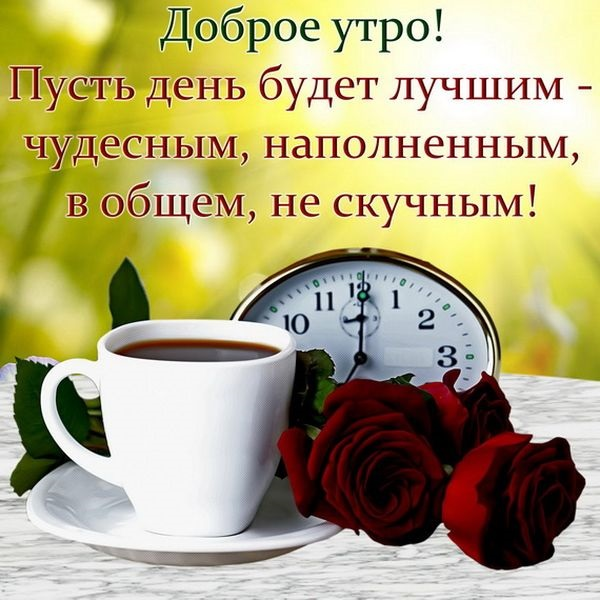 Доброе утро любимый смс короткие и красивые (18 фото) 10