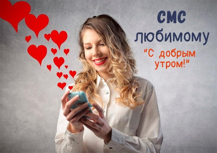 Доброе утро любимый смс короткие и красивые (18 фото) 16